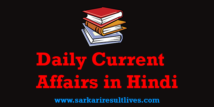 current-affairs-in-hindi